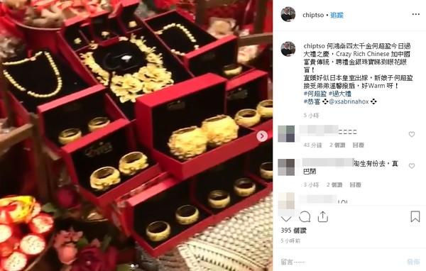 ▲香港賭王千金何超盈訂婚。(圖/翻攝自陶傑IG)