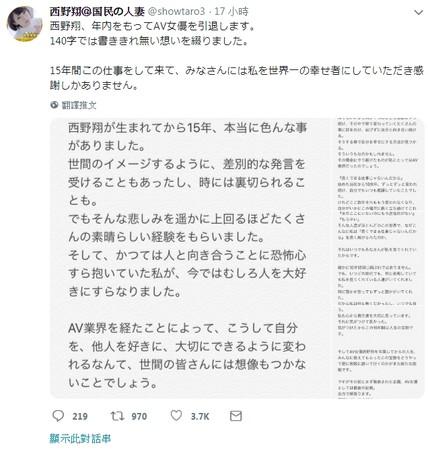 ▲西野翔7日突宣布將於年底引退。(圖/翻攝自西野翔推特)