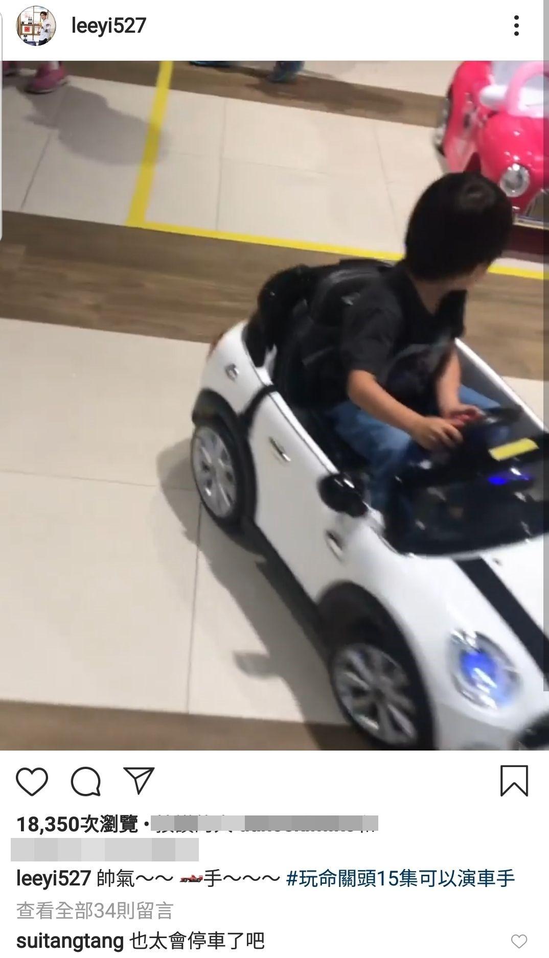 ▲▼李易兒子停車技術超強。(圖/翻攝自IG/李易)