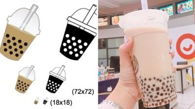 珍珠奶茶列入「國際表情符號清單」!台灣之光將於2020全球上線啦
