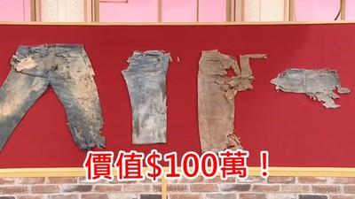 連專家都說「再加10倍跟你買」!日男請人鑑定4條破褲 聽到現值金額樂歪