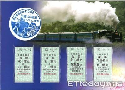 花蓮站慶祝鐵路節 發售紀念套票1千套