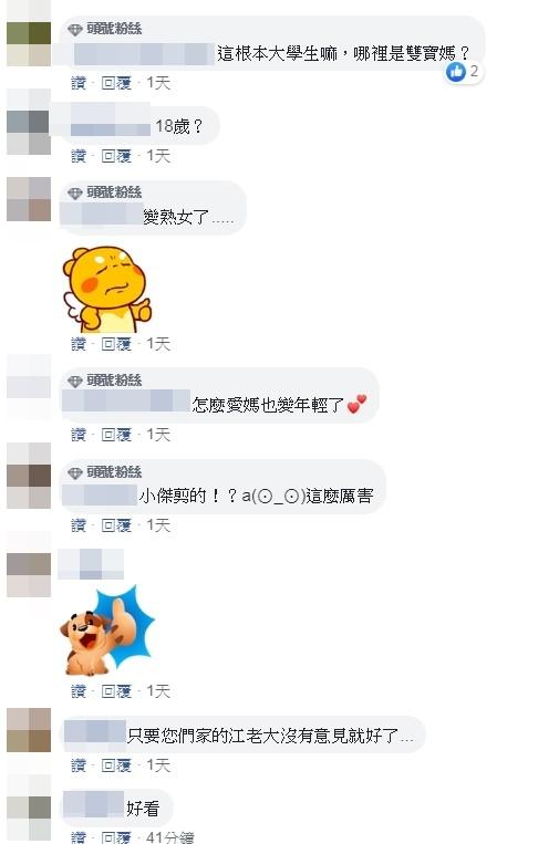 ▲福原愛剪髮喜曬新造型。(圖/翻攝自福原愛臉書)