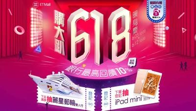 電商618大戰 MacBook Air只要1元