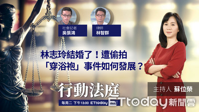 林志玲結婚了 遭偷拍「穿浴袍」事件如何發展?|行動法庭 第16集