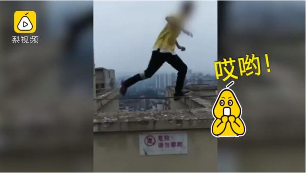 ▲▼重慶近日有2名男孩竟在離地105米的懸空樓頂「跳隔樓」,還笑稱為極限挑戰,引發網路批評。(圖/翻攝自《梨視頻》)