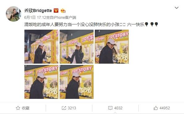 ▲楊洋、喬欣爆戀愛。(圖/翻攝自微博)