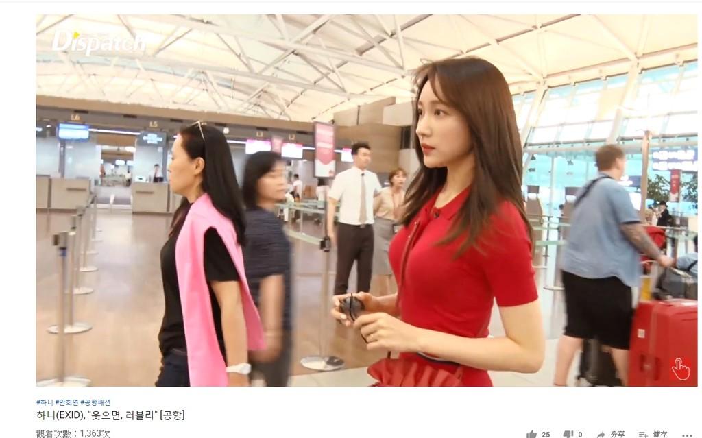 ▲Hani機場照。(圖/翻攝自YouTube/디스패치 /Dispatch)