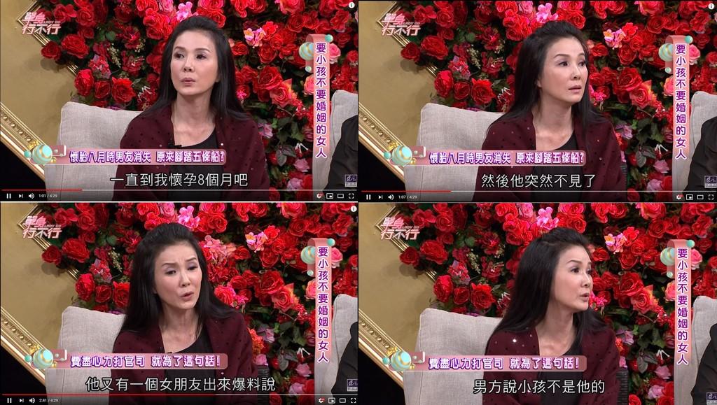 ▲丁國琳未婚生女。(圖/翻攝自YouTube/東風衛視)