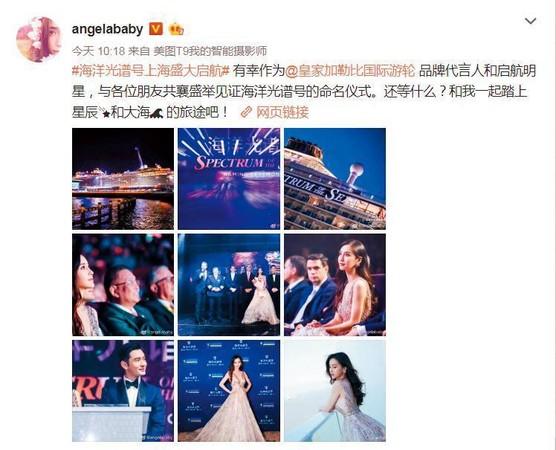 兩人出席活動同發微博,Angelababy的九宮格照卻少了與黃曉明的合影。(翻攝自Angelababy微博)