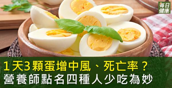 一天3顆蛋增中風、心臟病? 營養師點名4種人少吃為妙