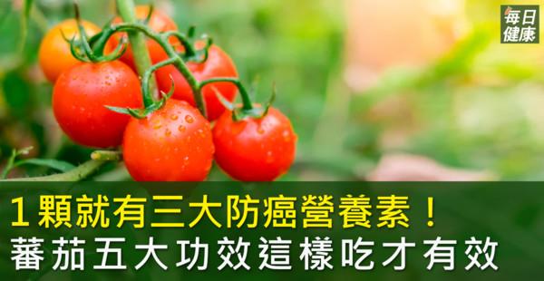 一顆就有3種防癌營養素 蕃茄五大功效好處多