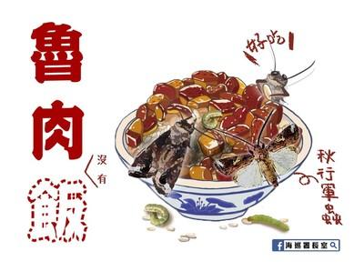【秋行軍蟲侵台】守護台灣美食 滷肉和飯缺一不可!
