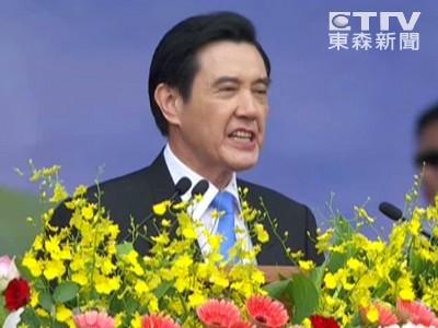 「兩岸關係不是國際關係」 馬:不敢開放,就沒有幸福