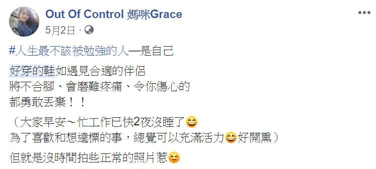 ▲▼Grace上個月初曾PO一篇隱喻婚姻的文。(圖/翻攝自臉書)