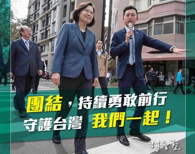 林智堅:為了下一代「請投蔡英文」