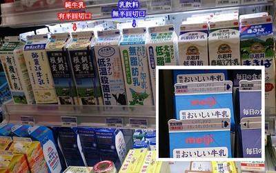 日本牛奶分3種!他一張圖解「教挑純鮮乳」