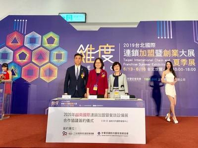 貿協攜連鎖加盟促進協會2020赴越南辦展