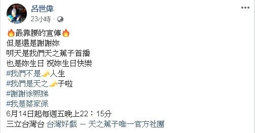 ▲▼呂世偉請到偶像小S幫忙錄宣傳片。(圖/翻攝自Facebook/呂世偉)