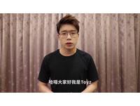 直播談送中條例「我不在意」遭圍剿 香港選手Toyz三鞠躬道歉