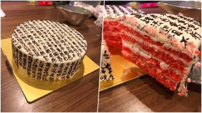 替女友生日製造驚喜 特製「般若心經蛋糕」 網友噴笑:想超渡女友?