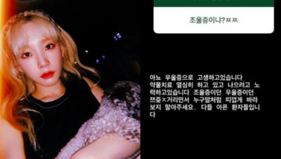 從太妍、具荷拉憂鬱症四點分析 南韓演藝圈殘酷煉獄:爬得慢摔得快
