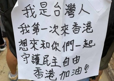 台灣人參加反送中遊行!紙條內容曝光