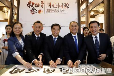 金門、南平合作推出「同心同源」產品