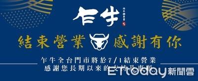 王品集團旗下品牌「乍牛」 7月1日吹熄燈號
