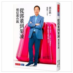 郭台銘7/2發表新書《從郭董到果凍》 訴說參選心路歷程