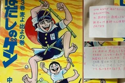 他網購二手漫畫 見驚悚求救紙條