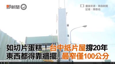 台中超薄「紙片屋」屹立20年挺過地震