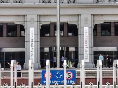 華聞快遞/中國鐵路18日在京掛牌成立