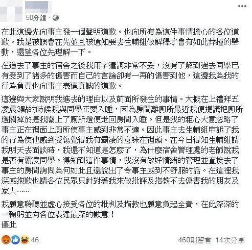 ▲油頭男發道歉文。(圖/翻攝當事人臉書)