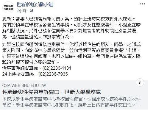 ▲校方相關人員在18日上班時間,開始介入了解整件事。(圖/翻攝臉書)