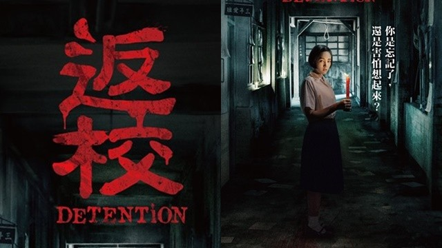 《返校》電影版9/20上映! 今晚發布首支預告 要相約一起「返校」嗎?
