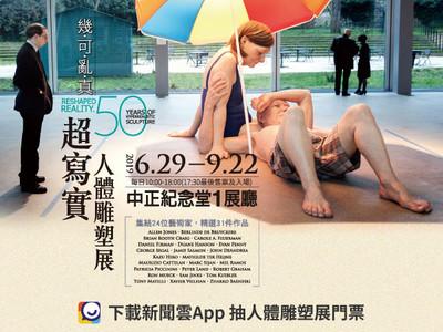 超寫實人體雕塑展6/29開展