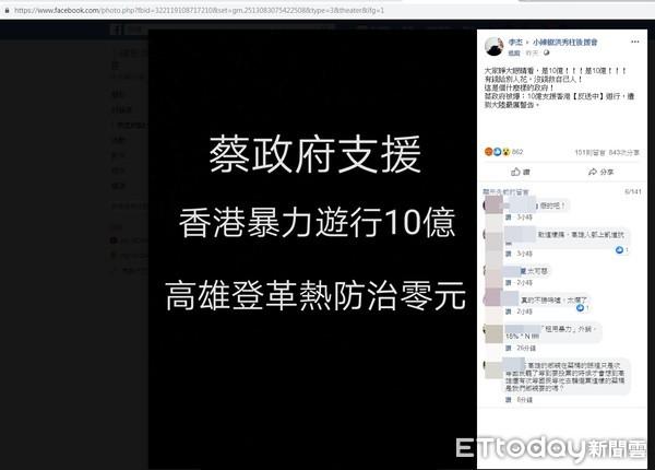 總統府震怒告網友! 臉書被爆料「蔡援港10億、高雄登革熱防治0元」