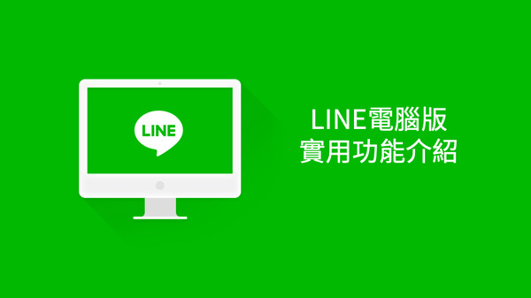 line pokopang 電腦 版