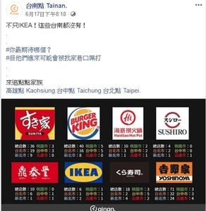 這些知名連鎖餐廳 台南都沒有!