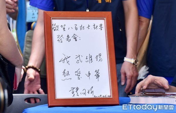 ▲▼『八百壮士纪实』新书发表会,韩国瑜手写卡片。(图/记者李毓康摄)