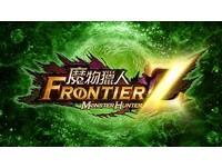 告別12年狩獵旅程  《魔物獵人 Frontier Z》台版將於年底結束營運