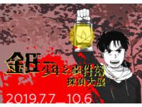 「金田一偵探大展」全球首場在台北!展覽界首見「VR密室解謎」
