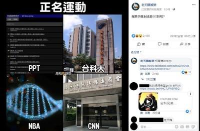 口誤「CNN」關中天…網友發起正名運動
