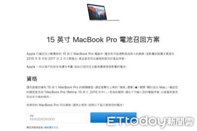 即/蘋果召回MacBook Pro免費換電池