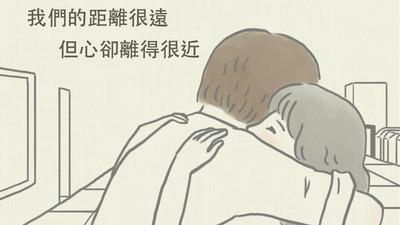 熱戀過後冷靜分手!插畫家畫出「遠距離」心聲 結局惹哭網友:太揪心