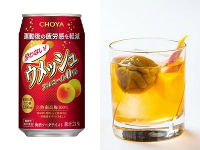 日本推出「不醉梅酒」
