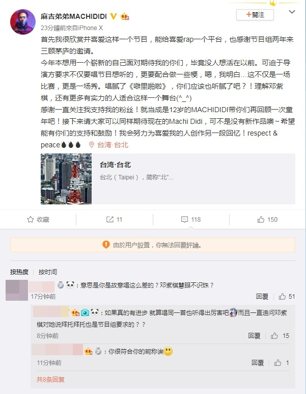 ▲▼鄧紫棋淘汰麻吉弟弟,掀起網友熱烈討論。(圖/翻攝自微博/微博綜藝)
