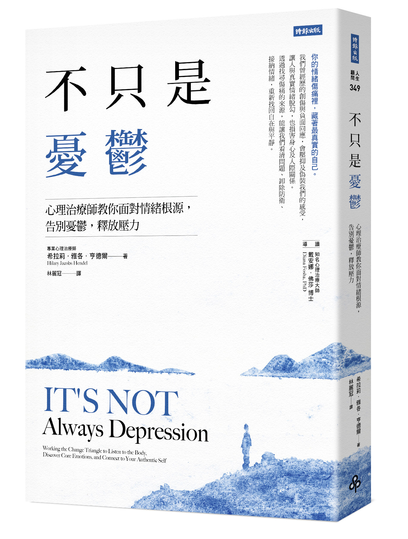 ▲《不只是憂鬱:心理治療師教你面對情緒根源,告別憂鬱,釋放壓力》。(圖/時報出版提供,請勿隨意翻拍,以免侵權。)