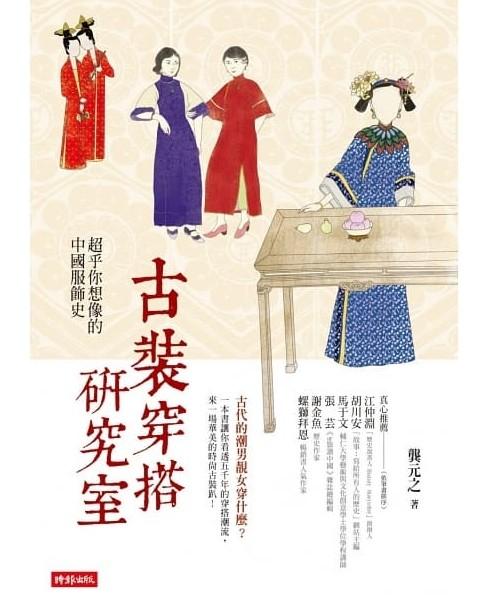▲▼書摘《古裝穿搭研究室:超乎你想像的中國服飾史》。(圖/時報出版提供,請勿隨意翻拍,以免侵權。)